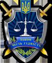 11 червня прокурор області проведе особистий прийом громадян м. Нікополя та Нікопольського району