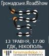 Завтра! RoadShow у Нікополі! (2 вiдео)