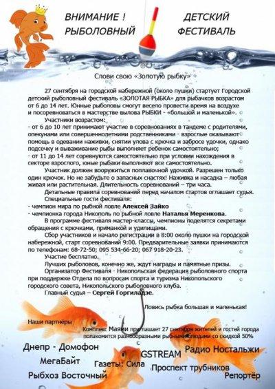 детские стихи рыбак