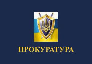 Нікопольська  прокуратура на відеозвернення військового комісара