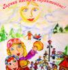 Запрошуємо на свято Масляної