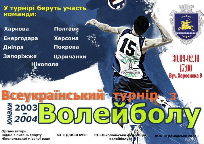 Внимание!!! Всеукраинский турнир по волейболу. Вход свободный!!!