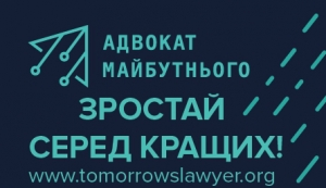 «Зростай серед кращих» - в Україні оголошено відбір учасників для участі у програмі «Адвокат майбутнього»