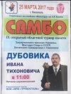 Турнир по самбо памяти Ивана Тихоновича Дубовика