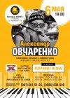 6 мая в Никополе рок-н-ролл & блюз музыкальный вечер Александра Овчаренко!