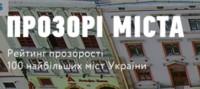 Журналістів, активістів та представників місцевої влади зі всієї України навчать, як зробити міста прозорими