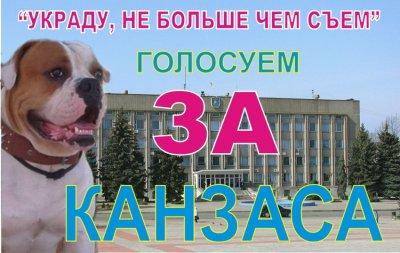 Новый кандидат на пост мера города пойдет под лозунгом: - Украду не больше чем съем. Голосуем ЗА Канзаса (видео)