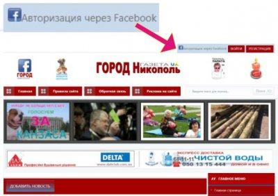 Изменения на сайте газеты ГОРОД Никополь (быстрая авторизация через facebook)