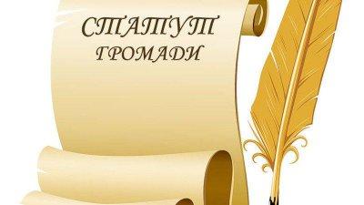 13 жовтня - Громадські слухання з обговорення проекту Статуту територіальної громади міста Нікополя у новій редакції