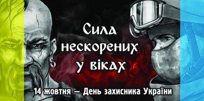 """За нашу рідну Україну, Що зберегли за всі віки — Низький уклін і тричі """"СЛАВА!"""" Українські захисники!"""