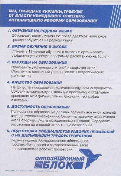 """Що означає: """"Обучение на родном языке?"""" Чому написано Російською? (фото, вiдео)"""