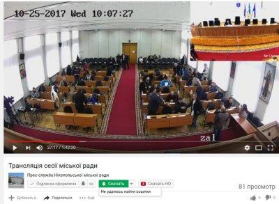 """""""Онлайн-трансляція засідання сесії Нікопольської міської ради"""" А почему без звука? Хотя, о чем это я..."""
