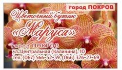 "Цветочный бутик ""Маруся"""