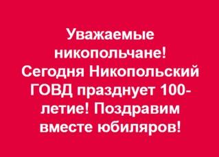 Сегодня Никопольский ГОВД празднует 100-летие! Поздравим вместе юбиляров!