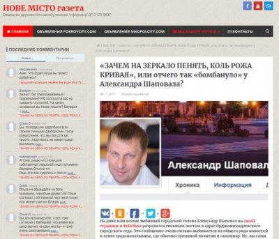 «Покровские Пиар Асы» или Двуличная базарность частной журналистики Покрова