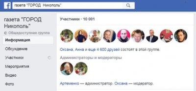 """В группе газета """"ГОРОД  Никополь"""" на facebook 10 001 участник"""
