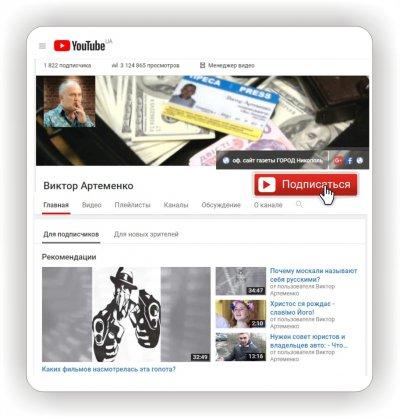 Присоединяйтесь к числу подписчиков нашего канала на YouTube!