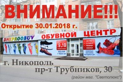 """Новый магазин """"Днепропетровская обувь"""" откроется 30 января"""