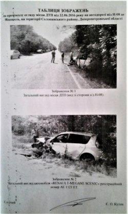 ДТП два года спустя: Простая Никопольчанка & подполковник полиции + прокурорские (фото, видео)
