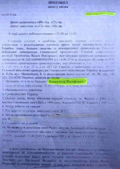 Решение оставить Крым без боя приняли Пашинский и Полторак - протокол допроса экс-главы Минобороны Тенюха