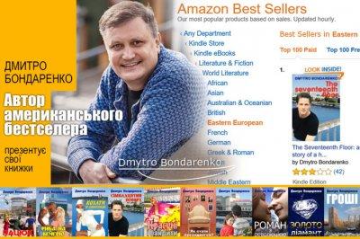 В Нікополі автор американського бестселеру!
