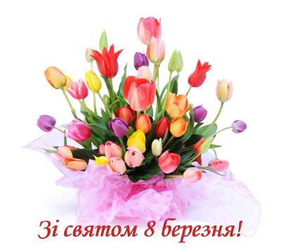 Зі святом 8 березня! Нехай весна квітне не тільки на вулиці, але і в душі, а краса радує всіх оточуючих