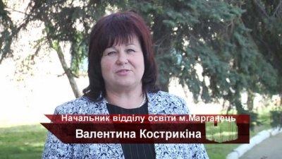 Кто же станет директором школы №3 в г.Марганец? (видео)