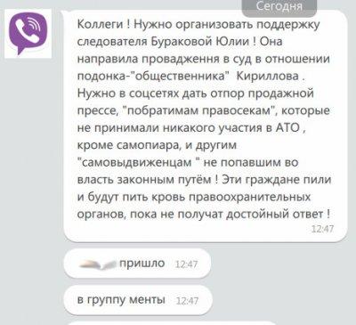 Реакция Мусоров (не путать с ментами) не заставила себя ждать
