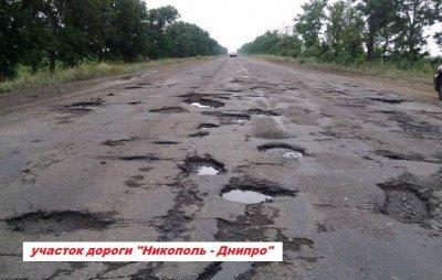 Никопольчане, «битва» за право участвовать в ремонте многострадальной дороги подходит к завершающей стадии